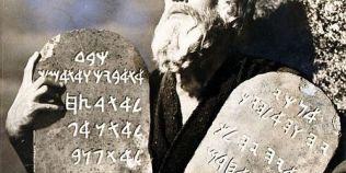 Biblia, cartea care fascineaza omenirea din cele mai vechi timpuri. Explicatii pentru afirmatia